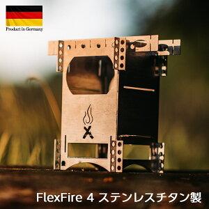 FlexFire4 ドイツ製 コンパクト 携帯 焚き火台 コンロ 薪 炭 アルコール ストーブ 固形燃料 ガス エアフロー 五徳 バーベキュー グリル ソロキャンプ 父の日 プレゼント