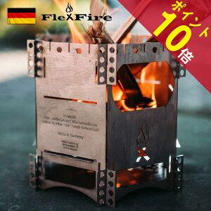 FlexFire6 ドイツ製 コンパクト 携帯 焚き火台 コンロ 薪 炭 アルコール ストーブ 固形燃料 ガス エアフロー 五徳 バーベキュー グリル ソロキャンプ 父の日 プレゼント