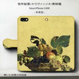 スマホケース 全機種対応 手帳型 カラ?ァッジオ 果物籠 ケース カバー iPhone11 Pro Max Xperia エクスペリア ギャラクシー アクオス ファーウェイ 名画 絵画 おしゃれ