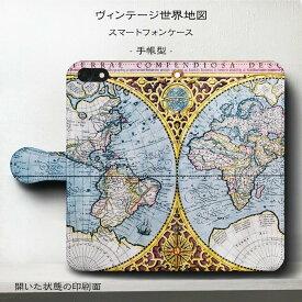 スマホケース 全機種対応 手帳型 ?ィンテージ 世界地図 ケース カバー iPhone12 iPhone12Pro Xperia エクスペリア ギャラクシー アクオス ファーウェイ 名画 絵画 おしゃれ