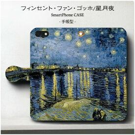 スマホケース 全機種対応 手帳型 フィンセント ファン ゴッホ ローヌ川の星月夜 ケース カバー iPhone12 iPhone12Pro Xperia エクスペリア ギャラクシー アクオス ファーウェイ 名画 絵画 おしゃれ