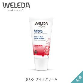ヴェレダ 公式 正規品 ざくろ ナイトクリーム 30mL | WELEDA オーガニック エイジング フェイスクリーム 保湿クリーム
