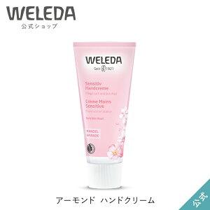 ヴェレダ 公式 正規品 アーモンド ハンドクリーム 50mL | WELEDA オーガニック 低刺激 敏感肌 ギフト プレゼント