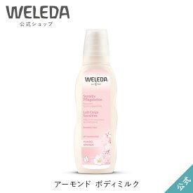 ヴェレダ 公式 正規品 アーモンド ボディミルク 200mL   WELEDA オーガニック ボディローション ボディクリーム 低刺激 敏感肌