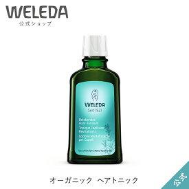 ヴェレダ 公式 正規品 オーガニック ヘアトニック 100mL   WELEDA オーガニック ノンシリコン 頭皮ケア かゆみ
