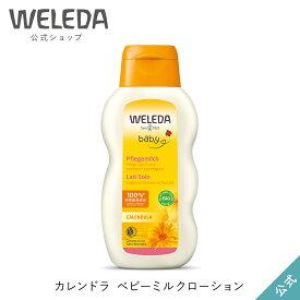 ヴェレダ 公式 正規品 カレンドラ ベビーミルクローション 200mL   WELEDA オーガニック カレンデュラ ベビー 赤ちゃん 子供 子ども 新生児