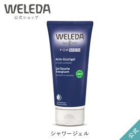 ヴェレダ 公式 正規品 シャワージェル 200mL   WELEDA オーガニック ボディソープ