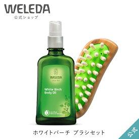 ヴェレダ 公式 正規品 ホワイトバーチ ブラシセット| WELEDA 100ml ボディオイル マッサージオイル プレゼント ギフト