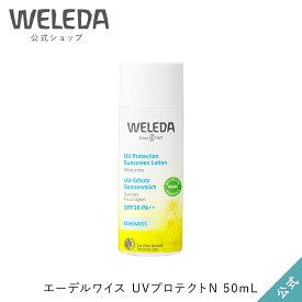 ヴェレダ 公式 正規品 エーデルワイス UVプロテクトN 50mL | WELEDA オーガニック ノンケミカル 紫外線 日焼け止め 赤ちゃん ベビー 子供 子ども