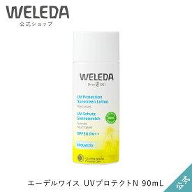 ヴェレダ 公式 正規品 エーデルワイス UVプロテクトN 90mL | WELEDA オーガニック ノンケミカル 紫外線 日焼け止め 赤ちゃん ベビー 子供 子ども
