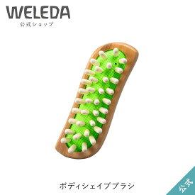 ヴェレダ 公式 正規品 ボディシェイプブラシ| WELEDA オーガニック マッサージ マッサージャー マッサージブラシ