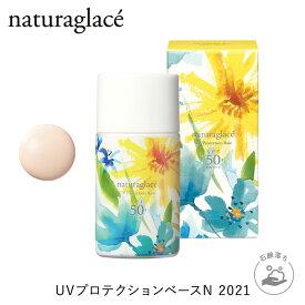 【数量限定】ナチュラグラッセ UVプロテクションベースN 2021|オーガニック ナチュラル naturaglace 日焼け止め 化粧下地 ノンケミカル 石鹸オフ