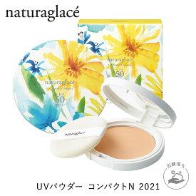 【数量限定】ナチュラグラッセ UVパウダー コンパクトN 2021|オーガニック ナチュラル naturaglace 日焼け止め ノンケミカル 石鹸オフ