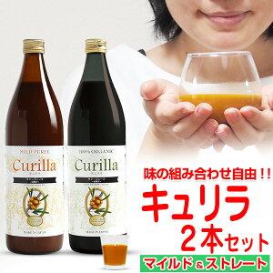オーガニック サジージュース キュリラ 2本セット(900ml 30日分×2本)好きに選べる ストレート&マイルド味 黄酸汁 サジー 有機JAS認証取得
