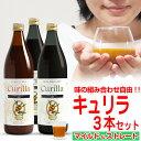 オーガニック サジージュース キュリラ 3本セット(900ml 30日分×3本)好きに選べる ストレート&マイルド味 黄酸汁 サジー 有機JAS認証取得
