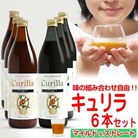 オーガニック サジージュース キュリラ 6本セット(900ml 30日分×6本)好きに選べる ストレート&マイルド味 黄酸汁 サジー 有機JAS認証取得
