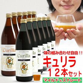 オーガニック サジージュース キュリラ 12本セット(900ml 30日分×12本)好きに選べる ストレート&マイルド味 黄酸汁 サジー 有機JAS認証取得