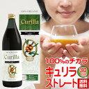100%有機 サジー ジュース(約30日分)■キュリラ 黄酸汁 900ml オーガニック ジュース 果汁100% スーパーフルーツ ド…