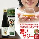 オーガニック サジージュース 100%ストレート キュリラ(300ml 10日分)黄酸汁ブランド ビコアサジーを丸ごと裏ごし…