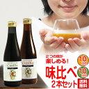 お試し サジー ジュース味比べ10日分の2本セット(300ml×2本)【ポイント10倍】キュリラ オーガニック ジュース セッ…