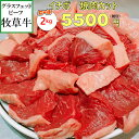 低糖質 赤身肉!イチボ肉(焼肉カット)2kg グラスフェッドビーフ オメガ3脂肪酸 オージービーフ 免疫アップ