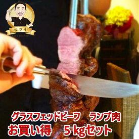 低糖質 牧草牛!ランプ肉 5kgセット グラスフェッド オメガ3脂肪酸 ステーキ肉 オージービーフ 免疫アップ