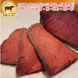 牧草牛ステーキ(加熱済)250g  ローストビーフ グラスフェッドビーフ 牧草牛 オメガ3脂肪酸 免疫アップ アミノ酸 糖質制限
