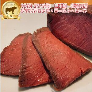 100%グラスフェッドビーフ(ランプ肉使用 )手作り低温調理済ローストビーフ 500g 2個入り(1個250g)ローストビーフ グラスフェッドビーフ 牧草牛 オメガ3脂肪酸 アミノ酸 糖質制限 腸