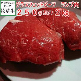 低糖質 赤身肉!ランプ肉250gカット×4個1kg グラスフェッドビーフ 牧草牛 オメガ3脂肪酸 免疫アップ アミノ酸 糖質制限 腸活 代謝アップ
