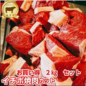 低糖質 赤身肉!イチボ肉(焼肉カット)2kg グラスフェッドビーフ オメガ3脂肪酸  腸活 オージー・ビーフ 成長ホルモン不使用 キャンプ アウトドア