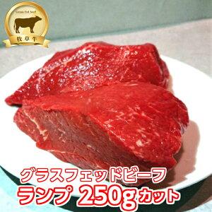 低糖質 赤身肉!牧草牛 ランプ肉250gカット×4個1kg グラスフェッドビーフ オメガ3脂肪酸 アミノ酸 糖質制限 オージー・ビーフ 成長ホルモン不使用 キャンプ アウトドア