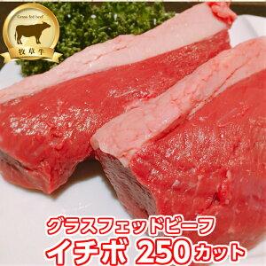 低糖質 赤身肉!牧草牛 イチボ250gカット 1kg グラスフェドビーフ オメガ3脂肪酸 アミノ酸 腸活 キャンプ アウトドア オージー・ビーフ