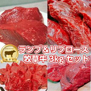 低糖質 赤身肉 ランプ肉&リブロース3kgセット(グラスフェッドビーフ) 送料無料(北海道・沖縄除く)ダイエット食品 牧草牛 ステーキ肉 糖質制限 腸活 オージー・ビーフ オメ