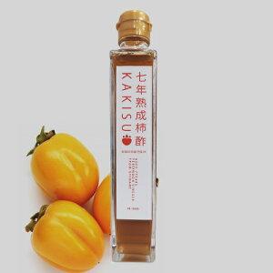 自然発酵   七年熟成柿酢200ml