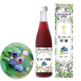 福山黒酢株式会社 桷志田(かくいだ) 生フルーツ黒酢 ブルーベリー 500ml