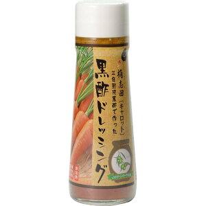 福山黒酢株式会社 桷志田(かくいだ) 黒酢ドレッシング キャロット 200ml
