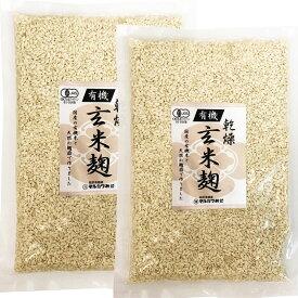 マルカワ味噌 有機栽培・自然栽培有機乾燥玄米麹 300g 2袋セットメール便での発送♪