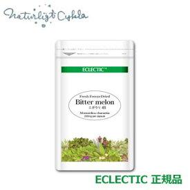 【メール便可】エクレクティック(ECLECTIC) ニガウリ(ゴーヤー) Ecoパック45cap【オーガニック・ハーブサプリ・カプセル・糖気になる・詰替え用・詰替用・つめかえ】