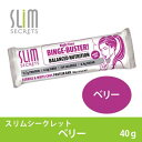 【メール便OK】SLIM SECRETS(スリムシークレット) ベリー【低糖質・ロカボ・大豆・プロテインバー・タンパク質・た…