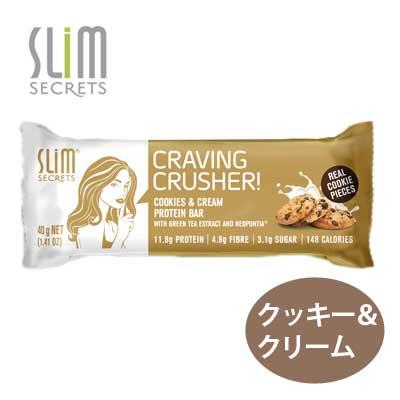【夏期クール便限定】SLIM SECRETS(スリムシークレット) クッキー&クリーム【低糖質・ロカボ・大豆・プロテインバー・タンパク質・たんぱく質・ダイエット・食物繊維・イートラボ】