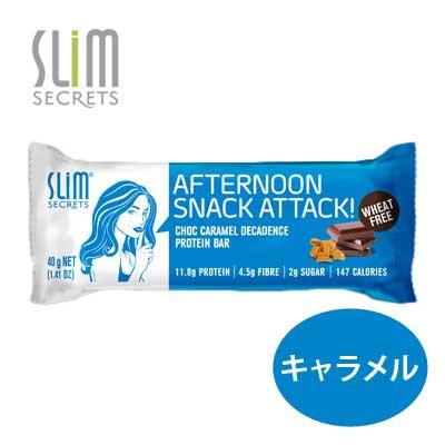 【夏期クール便限定】SLIM SECRETS(スリムシークレット) キャラメル【低糖質・ロカボ・大豆・プロテインバー・タンパク質・たんぱく質・ダイエット・食物繊維・イートラボ】