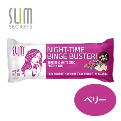 【夏期クール便限定】SLIM SECRETS(スリムシークレット) ベリー【低糖質・ロカボ・大豆・プロテインバー・タンパク質・たんぱく質・ダイエット・食物繊維・イートラボ】
