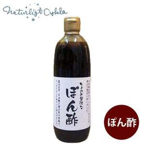 ヤマロク醤油ちょっと贅沢なぽん酢 500ml【醤油・やまろく・小豆島・木樽・しょうゆ・ポン酢・国産】