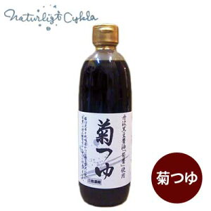 ヤマロク醤油菊つゆ 500ml【だし醤油・やまろく・小豆島・木樽・しょうゆ・国産】
