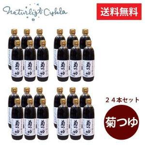 【送料無料】ヤマロク醤油菊つゆ 500ml×24本