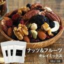 ミックスナッツ & フルーツ nuts&fruits キレイミックス 3袋セット cp269 トレイルミックス ドライフルーツ アーモンド ナッツ カシューナッツ ピーカンナッツ レーズン お取り寄せ
