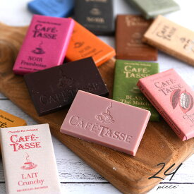 CAFE TASSE カフェタッセ ミニタブレットアソート24P 詰め合わせ チョコレート おしゃれ ベルギーチョコレート 美味しい ミニチョコ 個包装 ばらまき お配り プチギフト