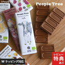 People Tree ピープルツリー フェアトレードチョコ 板チョコ オーガニック チョコレート ギフト おしゃれ 乳化剤不使用 PeopleTree ハイカカオ プレゼント プチギフト