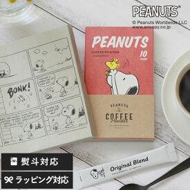 INIC coffee イニックコーヒー PEANUTS coffee 10P インスタントコーヒー コーヒー カフェ スヌーピー イニックコーヒー スティック ギフト おしゃれ かわいい おいしい