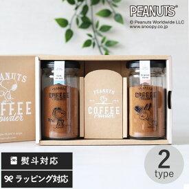 コーヒー ギフト プレゼント INIC coffee イニックコーヒー PEANUTS coffee Powder ギフトセット 2本セット スヌーピー スヌーピー好き おしゃれ 瓶 インスタントコーヒー おいしい かわいい